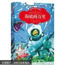 海底两万里 彩图注音版带拼音世界中外经典文学名著小说少年儿童书目小学生1-3年级无障碍阅读图书籍适合6-7-8-9岁