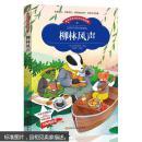 柳林风声 彩图注音版带拼音世界中外经典文学名著小说少年儿童书目小学生1-3年级无障碍阅读图书籍适合6-7-8-9岁