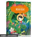 秘密花园 彩图注音版带拼音世界中外经典文学名著小说少年儿童书目小学生1-3年级无障碍阅读图书籍适合6-7-8-9岁