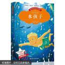 水孩子 彩图注音版带拼音世界中外经典文学名著小说少年儿童书目小学生1-3年级无障碍阅读图书籍适合6-7-8-9岁