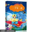 一千零一夜 彩图注音版带拼音世界中外经典文学名著小说少年儿童书目小学生1-3年级无障碍阅读图书籍适合6-7-8-9岁