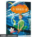 小飞侠 彼得潘 彩图注音版带拼音世界中外经典文学名著小说少年儿童书目小学生1-3年级无障碍阅读图书籍适合6-7-8-9岁