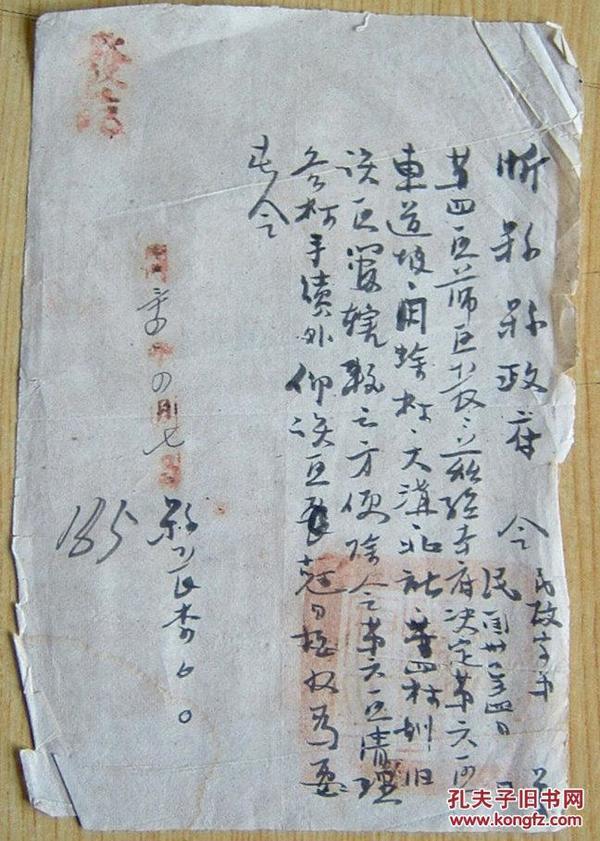 民国忻县县政府令 有关辖区变更资料故纸