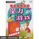 学生都爱玩的智力游戏 《少儿必读金典》