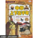 中华上下五千年《少儿必读金典》