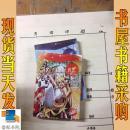 漫工厂丛书·经典奇幻系列·斗破苍穹大番外:药老传奇1 2 (漫画版)