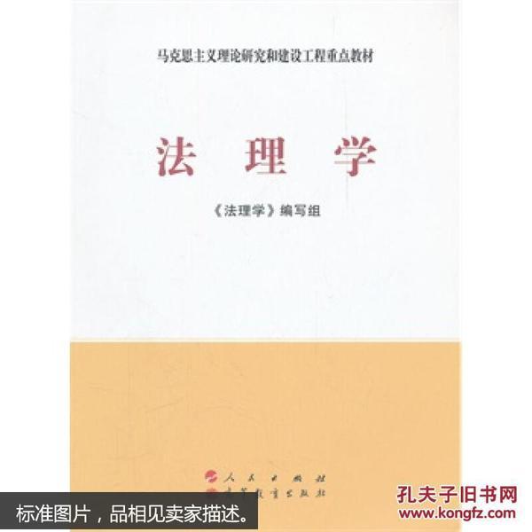 法理学/马克思主义理论研究和建设工程重点教材 《法理学》编写组 人民出版社,高等教育出版社