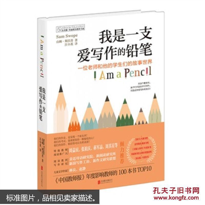 长青藤 奇迹成长教育书系:我是一支爱写作的铅笔