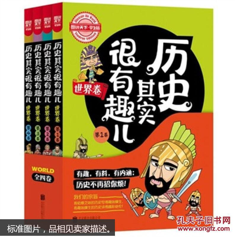 图说天下学生版 历史百科 历史其实很有趣儿(世界卷)(全4卷)