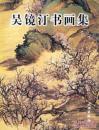 吴镜汀书画集(平)