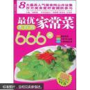 """最优煮""""妇""""的家常菜666例(附赠光盘1张)"""