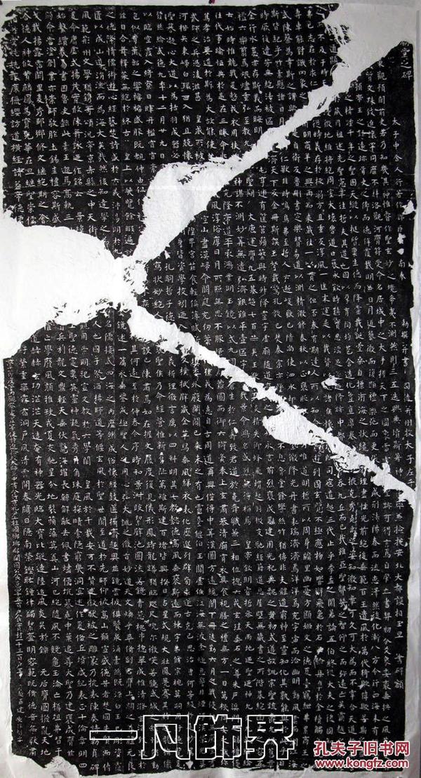 清仓,特惠,仅1件。虞世南,《孔子庙堂碑》,纯手工拓片,绝非印刷品!!
