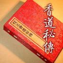 校正香道秘传 日本香道典籍 古法手工线装工艺收藏版