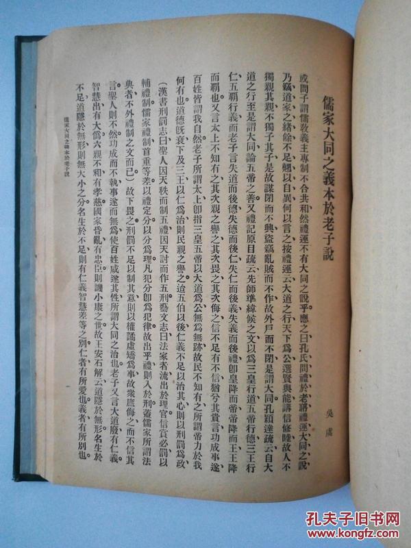"""民国时期的旧期刊,原刊散本(后合订为硬精装,馆藏书):《新青年》4册合售:第3、5、7、9卷,每卷均包括第1,2,3,4,5,6期,书内均有一个标签写着""""李孤帆先生惠赠"""""""