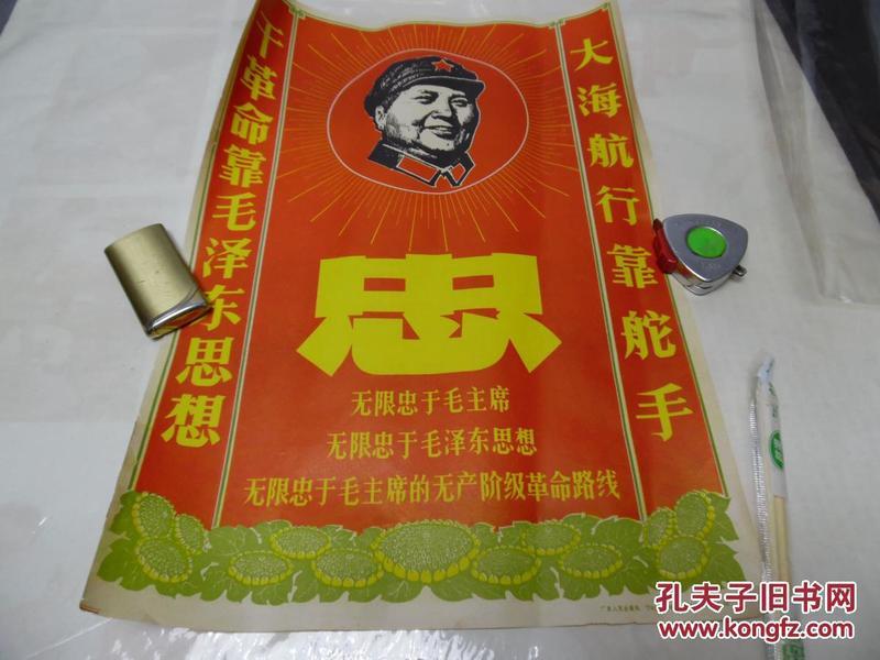 年画 宣传画(忠)大海航行靠舵手.干革命靠毛泽东思想.