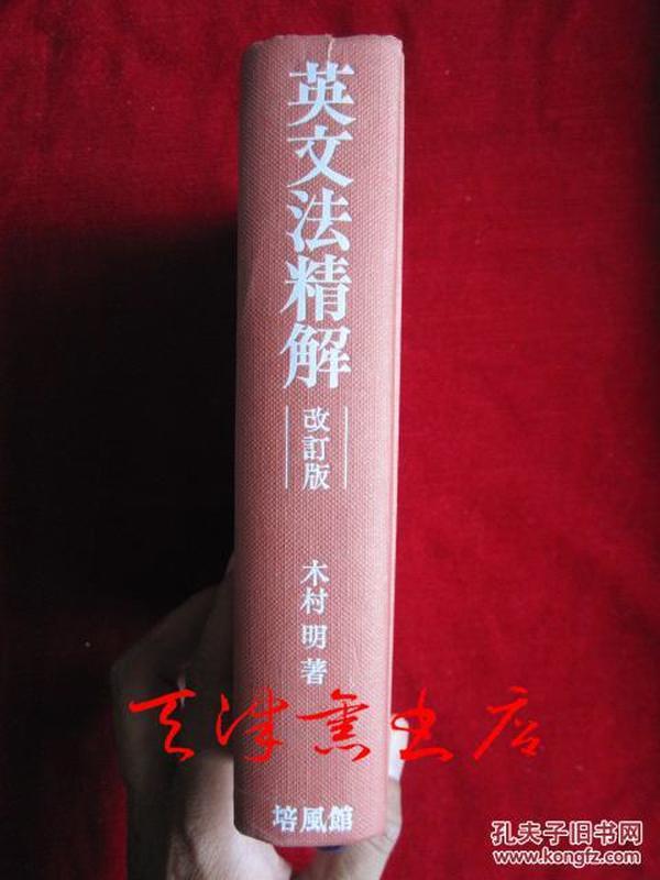英文法精解(改订版 日语原版 精装本)