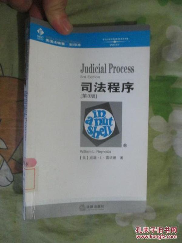 司法程序(第3版)(影印本)