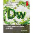 全新正版塑封 Adobe Dreamweaver CC经典教程  含光盘