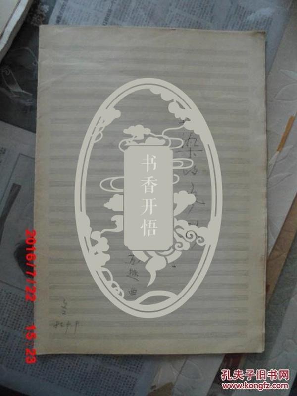 音乐手稿 ( 曹文工 音乐手稿。) 血染的风采   陈哲 词  苏越 曲  曹文工配器.