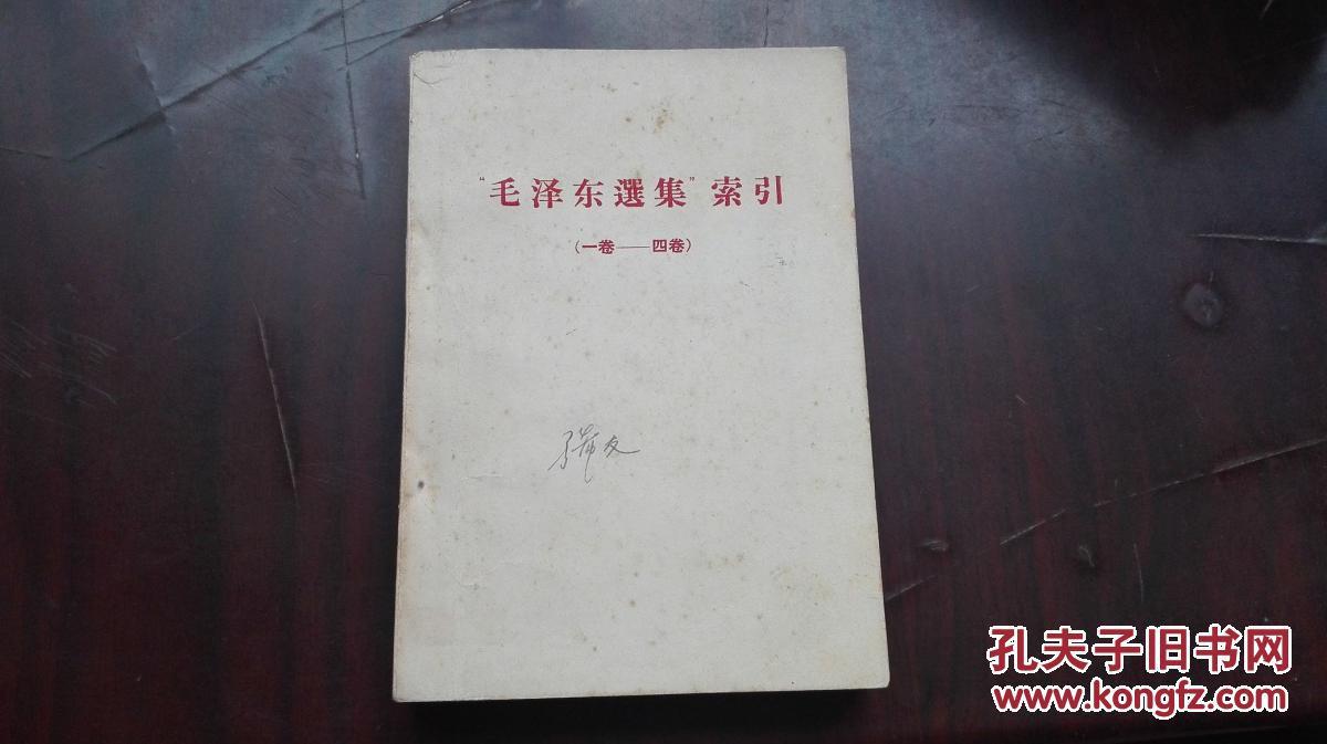 """【""""毛泽东选集""""索引】(一卷——四卷)"""