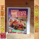 新派川菜 创新美味