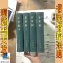 全宋词  1-4册  4本合售