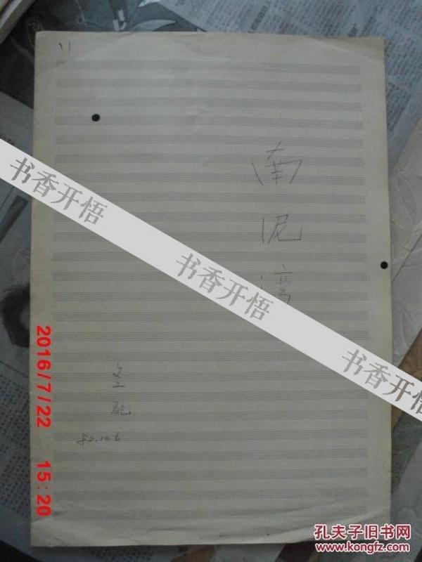 音乐手稿 ( 曹文工 音乐手稿。)    南泥湾  曹文工 配器.
