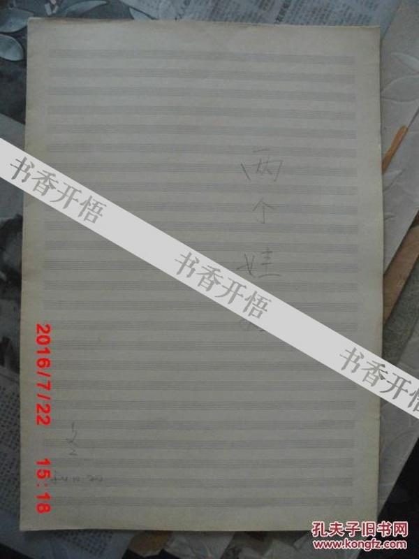 音乐手稿 ( 曹文工 音乐手稿。) 两个娃娃  配器  曹文工.