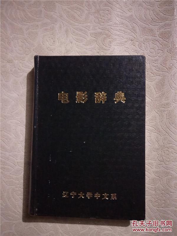 电影辞典  签赠本