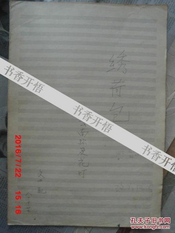 音乐手稿 ( 曹文工 音乐手稿。) 云南弥度花灯   绣荷包  曹文工 配器.