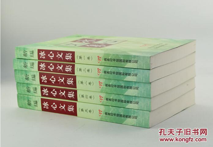 商务国际《新编冰心文集》全5卷