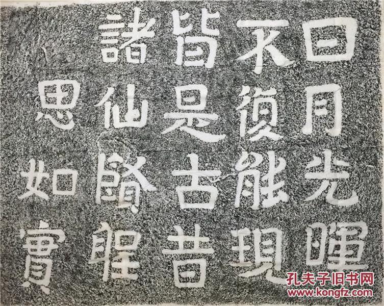 摩崖碑帖拓片 摩崖石刻 【日月光辉】gs