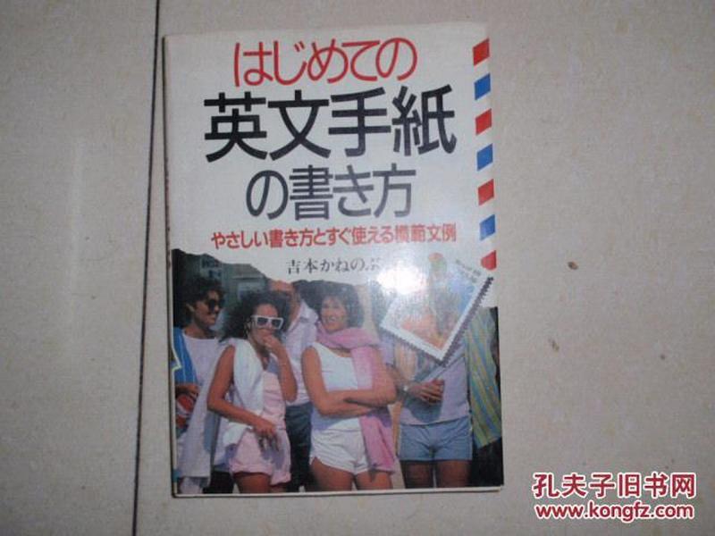 日文原版:英文手纸.... 040526