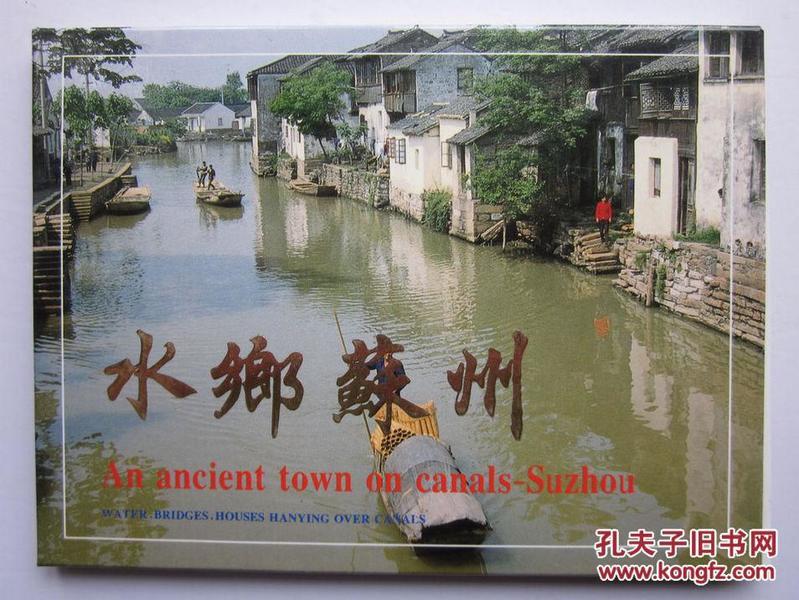 水乡苏州明信片
