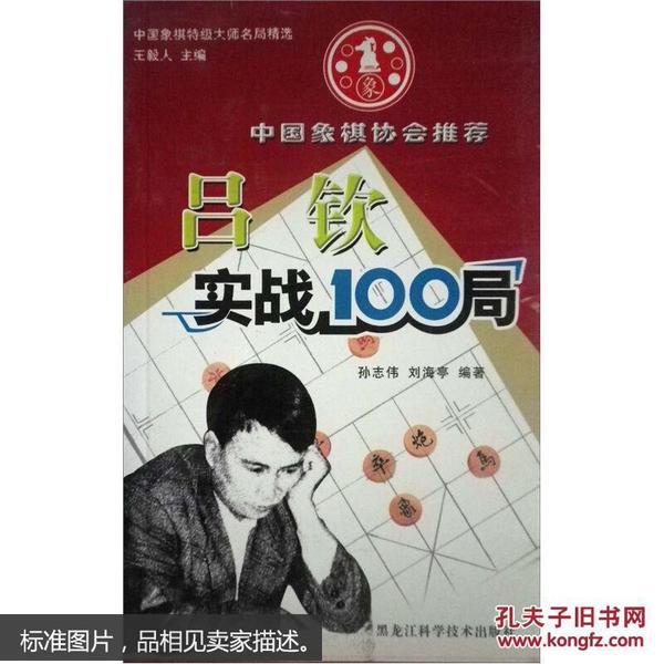 吕钦实战100局