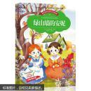 绿山墙的安妮 彩图注音版带拼音世界中外经典文学名著小说少年儿童书目小学生1-3年级无障碍阅读图书籍适合6-7-8-9岁