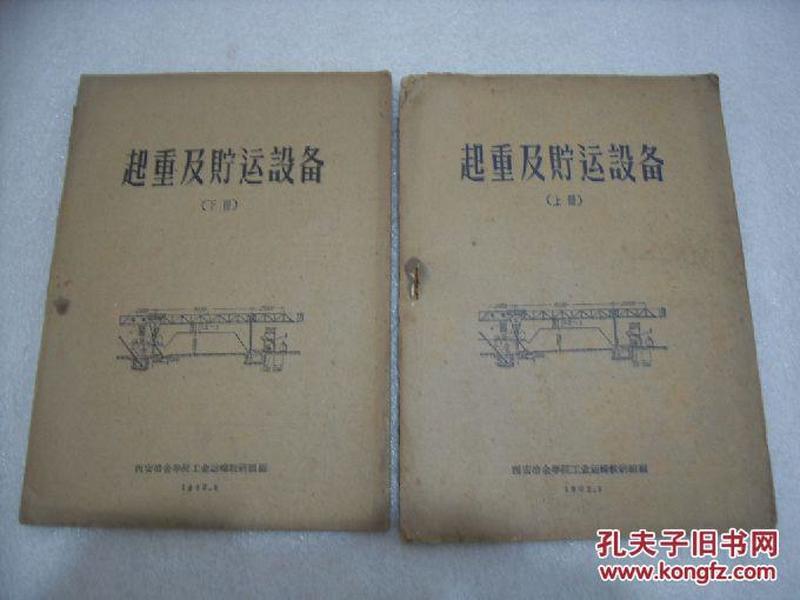 西安冶金学院教材 起重及储运设备 上下册 1962年 【036】