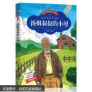 汤姆叔叔的小屋 彩图注音版带拼音世界中外经典文学名著小说少年儿童书目小学生1-3年级无障碍阅读图书籍适合6-7-8-9岁