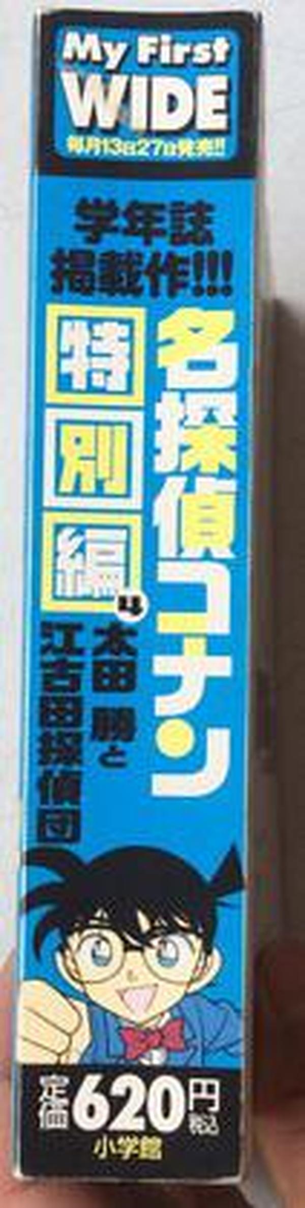 日文原版卡通漫画:名探侦コナン特别编 4(32开,一厚册,软精装,共计476页)