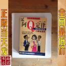 阿Q定律 中国式组织病态研究12惯性法则