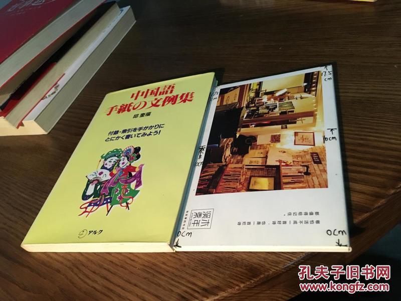 中国语手纸の文例集   日文原版【存于溪木素年书店】