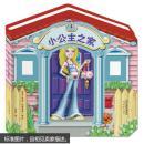 尚童童书:小公主之家