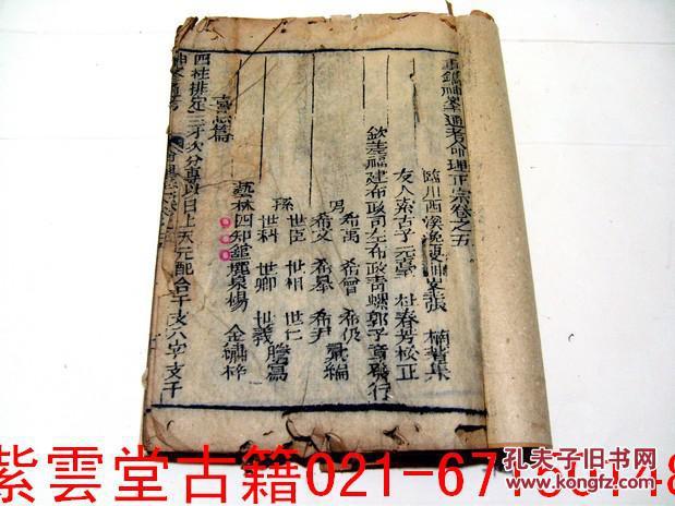 明;万历.四知館刻本(神夆通考)(五)  #3843