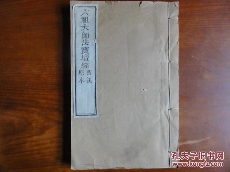 六祖大师法宝坛经(曹溪原本,影印民国18年版线装)