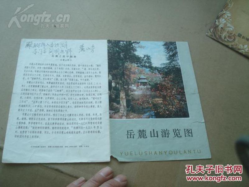 岳麓山游覽圖 80年代 16開 采用航拍影像圖繪制 岳麓山位于湖南省長沙市湘江西岸,海拔295米。原價5分。