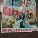 大文革宣传画 全开:热烈庆祝中国工会第九次全国代表大会胜利召开