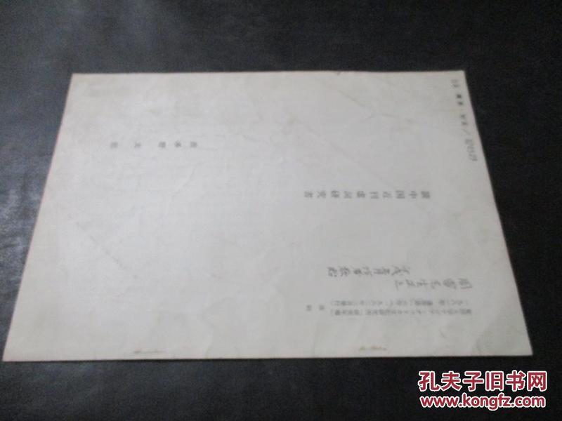 证中国近刊虚词研究书(日文)作者签名.