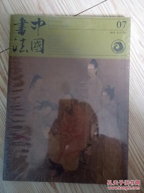 16开 厚册 《中国书法》2015 07 总267期 (未开封)