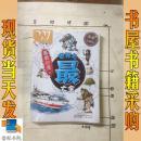 万友童书:最新记录的世界之最大全(漫画故事版)