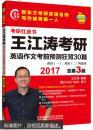 苹果英语考研红皮书 :2017王江涛考研英语作文考前预测狂背30篇